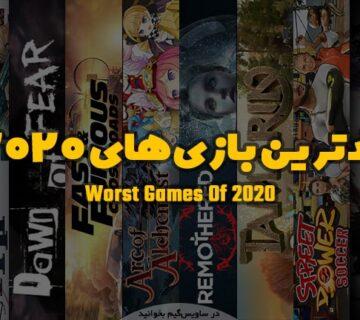 بدترین بازیهای سال 2020