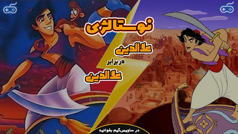 علاالدین