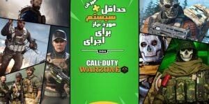 Call of Duty: Warzone وارزون
