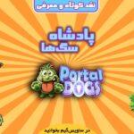 portal dogs