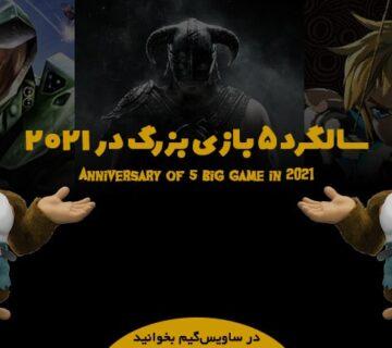 سالگرد 5 بازی