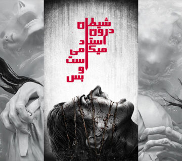 The Evil Within اویل ویتین