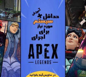 APEX LEGENDS اپکس لجندز