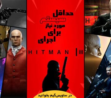 Hitman 3 هیتمن 3