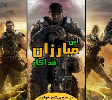 Gears of War گیرز