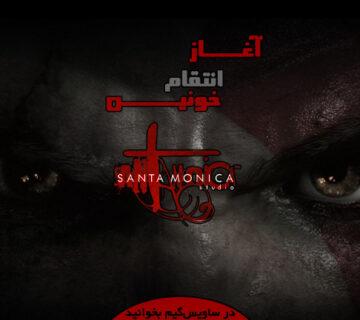 معرفی استودیوهای بازیسازی: Santa Monica Studio؛ آغاز انتقام خونین