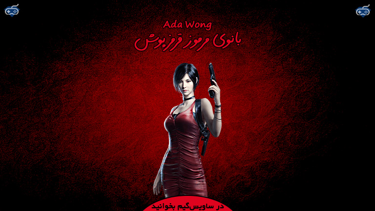 بانوی مرموز قرمز پوش : نگاهی به سرگذشت شخصیت Ada Wong