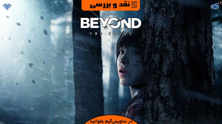 نقد و بررسی بازی Beyond: Two Souls؛ ورود به ماورا