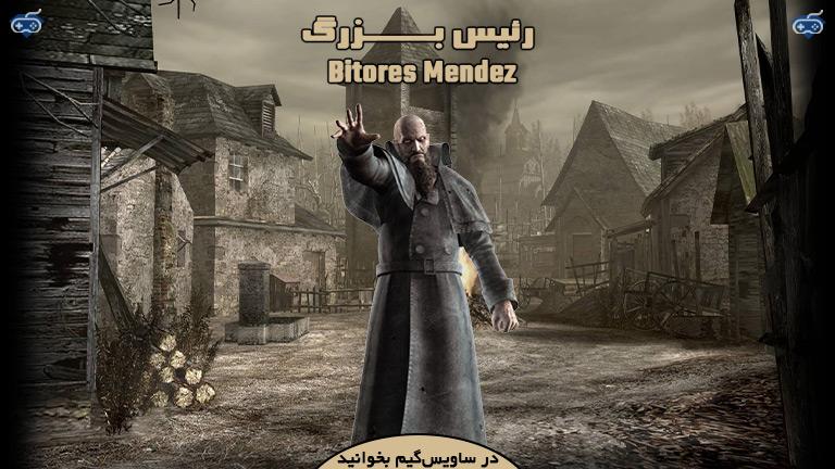 رئیس بزرگ: تحلیلی بر یکی از بهترین غولآخرهای تاریخ بازی؛ Bitores Mendez