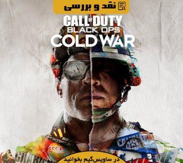 نقد و بررسی بازی Call of Duty Black Ops Cold War