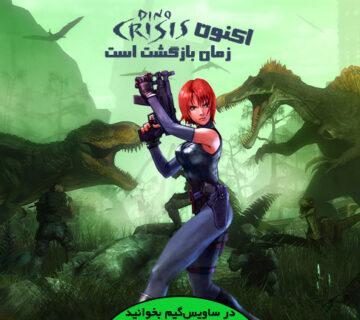 اکنون زمان بازگشت است: چرا باید نسخه ای جدید از سری Dino Crisis ساخته شود؟