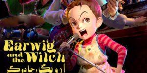 ارویگ و جادوگر Earwig and the Witch