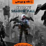 نقد و بررسی بازی Killzone Shadow Fall؛ سقوط سایهها
