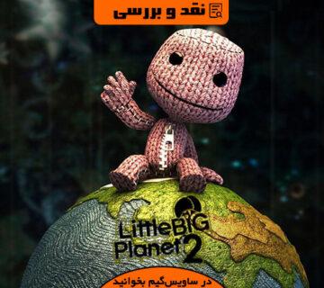 نقد و بررسی بازی Little Big Planet 2؛ بزرگ سیارهی کوچک