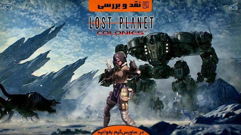 نقد و بررسی بازی Lost Planet: Extreme Condition Colonies Edition