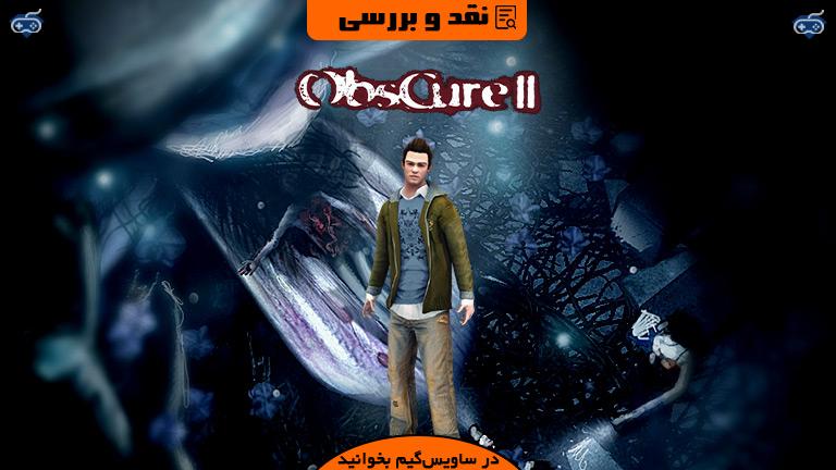 نقد و بررسی بازی Obscure II؛ یک بازی جنجالی از بازیسازان هلندی