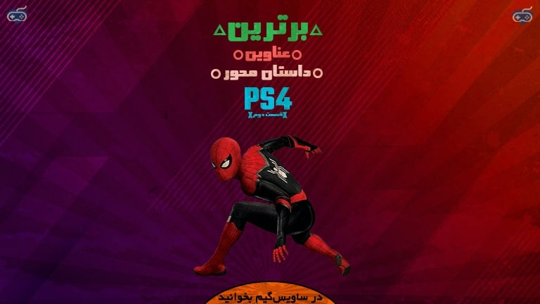 30 بازی داستانمحور PS4 که باید تجربه کنید