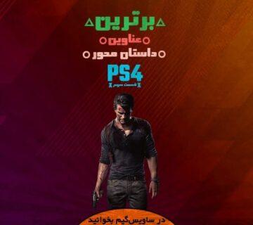 30 بازی داستانمحور PS4 که باید تجربه کنید؛ قسمت سوم