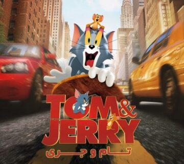 تام و جری tom and jerry