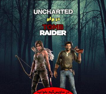 Tomb Raider در برابر Uncharted: کدام مجموعه بهتر است؟