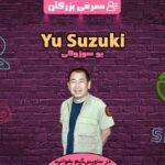 یو سوزوکی Yu Suzuki