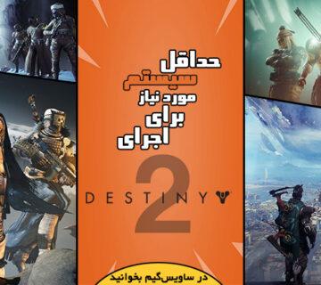 Destiny 2 Requirements for PC: Minimum Specification