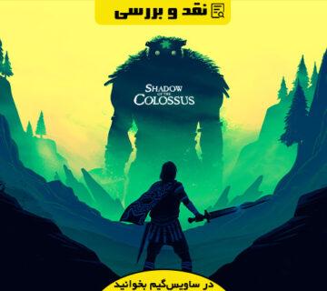 نقد و بررسی Shadow of the Colossus | هنری که واقعیت را شگفت زده میکند