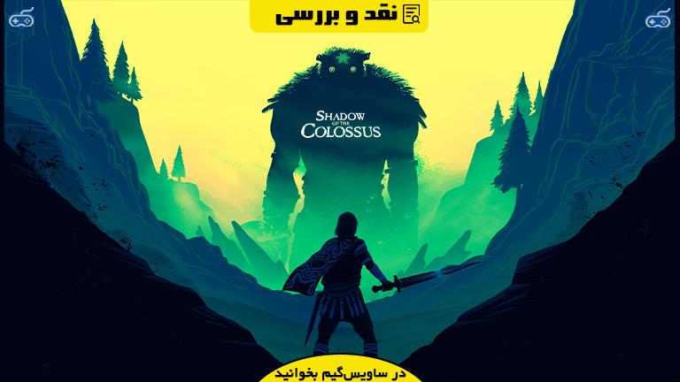 نقد و بررسی Shadow of the Colossus   هنری که واقعیت را شگفت زده میکند