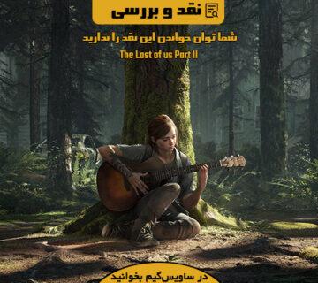 نقد و بررسی بازی The Last of Us Part 2 | دار و دستهی بازندهها
