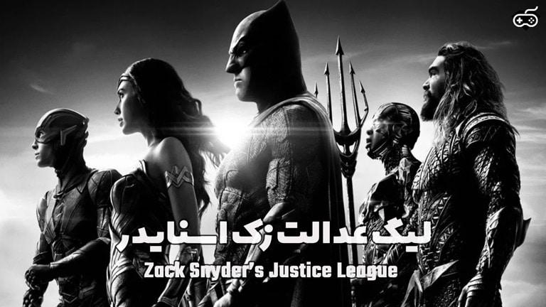 لیگ عدالت زک اسنایدر Zack Snyder's Justice League