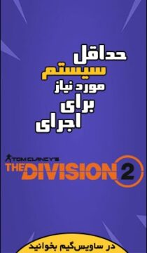 حداقل سیستم مورد نیاز برای اجرای بازی Division 2 به علاوهی آموزش