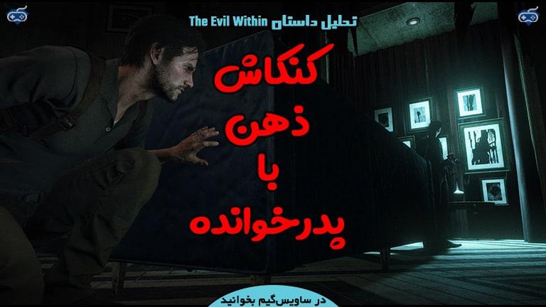 کنکاش ذهن با پدرخوانده: تحلیل داستان بازی The Evil Within
