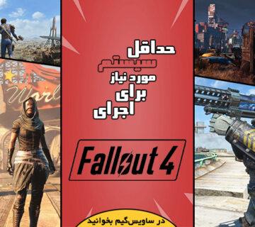 حداقل سیستم مورد نیاز برای اجرای بازی Fallout 4 به علاوهی آموزش