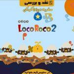 نقد و بررسی بازی Loco Roco 2؛ سفر به دوران کودکی