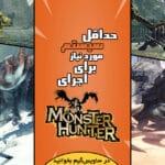 حداقل سیستم مورد نیاز برای اجرای بازی MONSTER HUNTER: WORLD