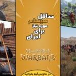 حداقل سیستم مورد نیاز برای اجرای بازی Mount & Blade: Warband