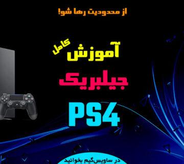 آموزش کامل جیلبریک PS4 به زبان ساده و تصاویر راهنما