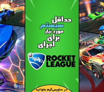 حداقل سیستم مورد نیاز برای اجرای بازی Rocket League به علاوهی آموزش