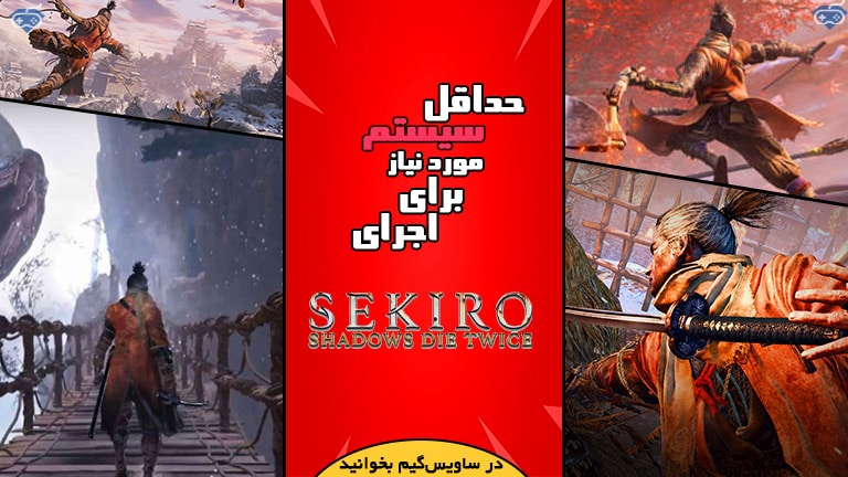 حداقل سیستم مورد نیاز برای اجرای بازی Sekiro: Shadows Die Twice
