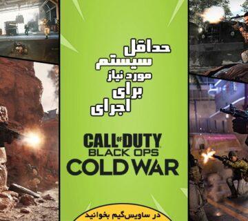حداقل سیستم مورد نیاز برای اجرای بازی Call of Duty: Black Ops - Cold War به همراه آموزش