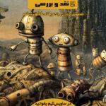 نقد و بررسی بازی Machinarium؛ قصهی دیدنی یک ربات عاشق پیشه