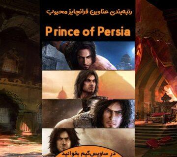 رتبه بندی عناوین فرانچایز محبوب Prince of Persia