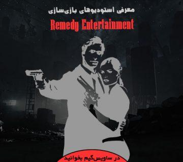 معرفی استودیوهای بازیسازی؛ Remedy Entertainment