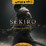 نقد و بررسی بازی Sekiro: Shadows Die Twice؛ سایهها 2بار میمیرند