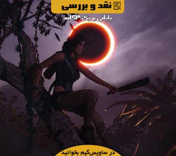 نقد و بررسی بازی Shadow of the Tomb Raider؛ پایانی بر یک 3گانه