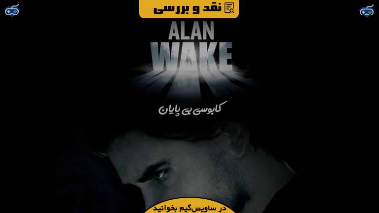 نقد و بررسی بازی Alan Wake؛ کابوسی بی پایان