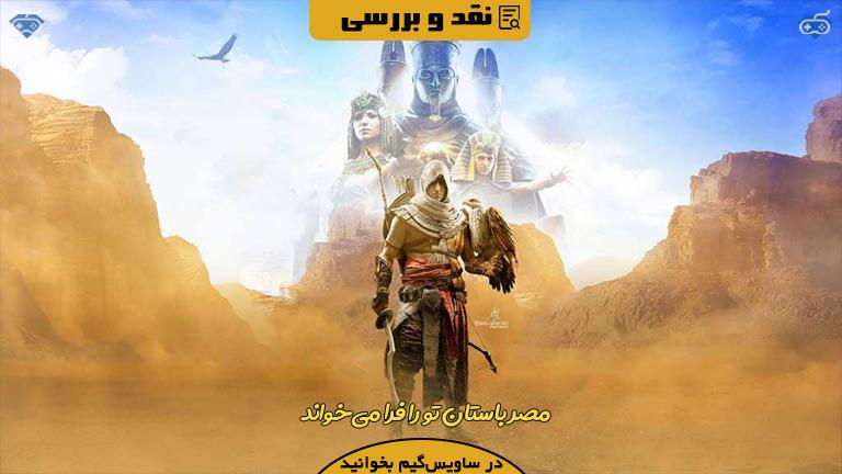 نقد و بررسی بازی Assassin's Creed: Origins؛ مصر باستان تو را فرا میخواند