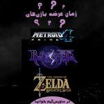 بازیهای Breath of the Wild 2, Metroid Prime 4 و Bayonetta 3 کی عرضه میشوند؟