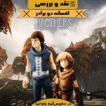 نقد و بررسی بازی Brothers: A Tale of Two Sons؛ افسانهی 2 برادر