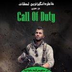 5 مورد از خاطرهانگیزترین لحظات Captain Soap در سری Call of Duty